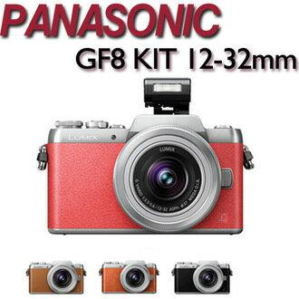 【現金優惠價】Panasonic DMC-GF8K / GF8 12-32mm 【中文平輸】
