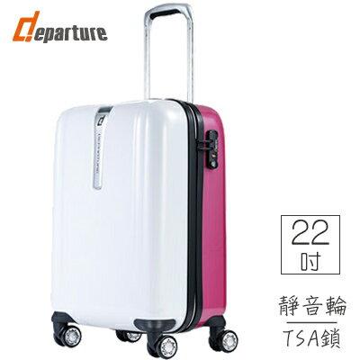 「22吋登機箱」100%PC 硬殼 拉鍊箱×雙色白+桃紅 ::departure 行李箱 0