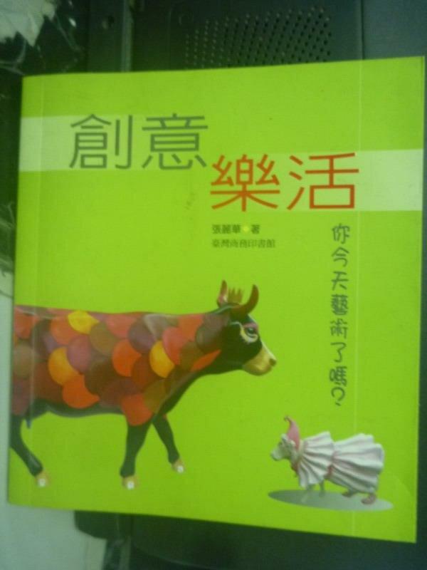 ~書寶 書T2/藝術_JSN~ 樂活~你今天藝術了嗎?_張麗華 ~  好康折扣