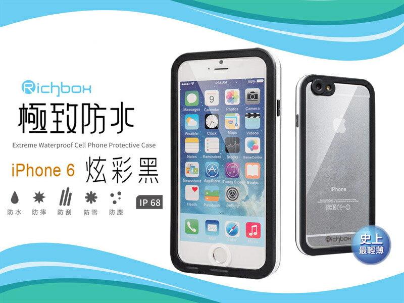 【Richbox】[APPLE] 極致防水 炫彩系列 手機殼保護殼 全面包覆保護套[I6,I6S/I6+,I6s+] 1