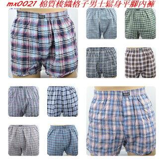 (10件組  $107)  棉質織格一片式後幅長版大尺碼男士平腳內褲(圖案繁多  隨機出貨)   (滿10件可出貨)