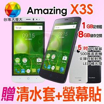 TWM Amazing X3S 台灣大哥大 4G 智慧型手機 贈清水套+螢幕貼 免運費