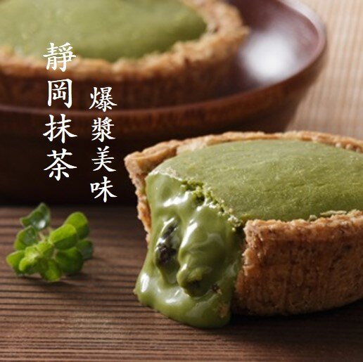 日式抹茶蛋塔^(6入 盒^)~笛爾手作現烤蛋糕^! 新品會~會爆漿的抹茶塔~香濃抹茶 酥香