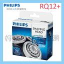 好樂生活家電網~PHILIPS飛利浦電鬍刀替換刀頭RQ12+/RQ-12+ (適用:RQ1290/RQ1280/RQ1250/RQ1095)