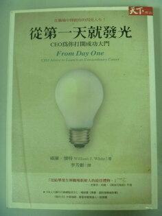 【書寶二手書T3/財經企管_IAO】從第一天就發光: CEO為你打開成功大門_威廉.懷特