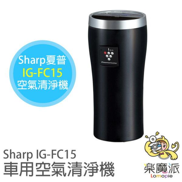『樂魔派』夏普 Sharp IG-FC15 黑色 車用空氣清淨機 除臭殺菌 美肌保水 類 F-GMG01 GMK01 EC15 GC15 黑色
