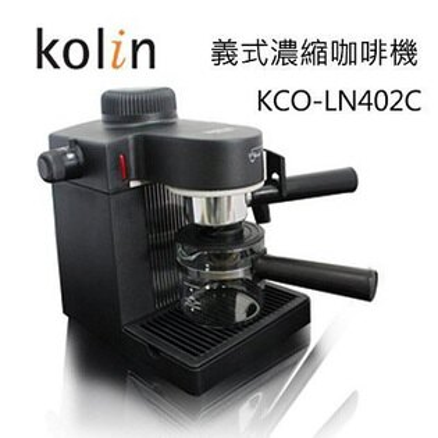 【歌林 Kolin】KCO-LN402C 義式濃縮咖啡機