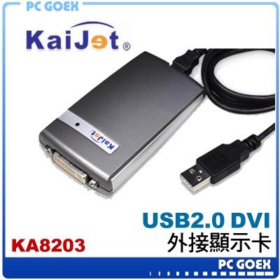 凱捷 KAIJET KA8203 DVI USB2.0外接顯示卡☆軒揚PC goex☆