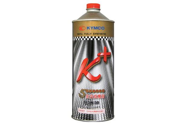 【機車工程師】《KYMCO油品》光陽原廠機油 K+全合成機油 08401-K1Q