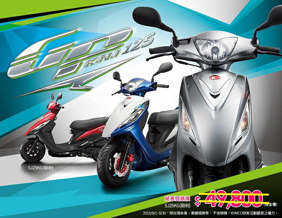 GP 125 碟煞 2015年領牌車 SJ25KF GP125《KYMCO》光陽機車【機車工程師】(訂)