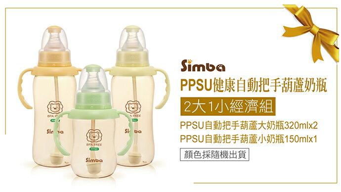 Simba小獅王辛巴 - PPSU自動把手標準葫蘆奶瓶經濟組 (2大1小) 加贈nac nac - 奶蔬洗潔精200ml! 2