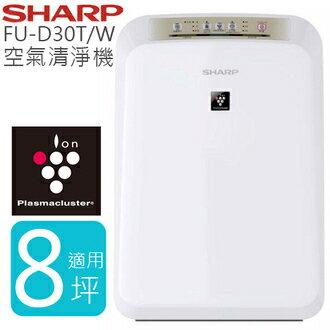【集雅社】SHARP 夏普 空氣清淨機 8坪用 FU-D30T- W 高效集塵(HEPA) 公司貨 分期0利率 免運