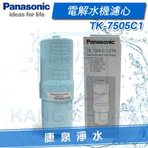 【康泉淨水】Panasonic 國際牌電解水機濾心 TK-7505 C1 / TK7505 C1 適用機型 TK-AS43、TK-AS63、TK-B6000、TK-7715、TK-8150、TK-7808