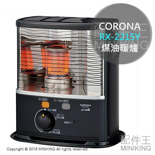 【配件王】現貨 日本製 一年保 CORONA RX-2215Y 煤油暖爐 8疊 露營 防災 另 LC-SL53F