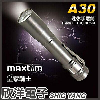 ※ 欣洋電子 ※ 皇家騎士 迷你手電筒 (A30) / 台灣製造採用日本製LED