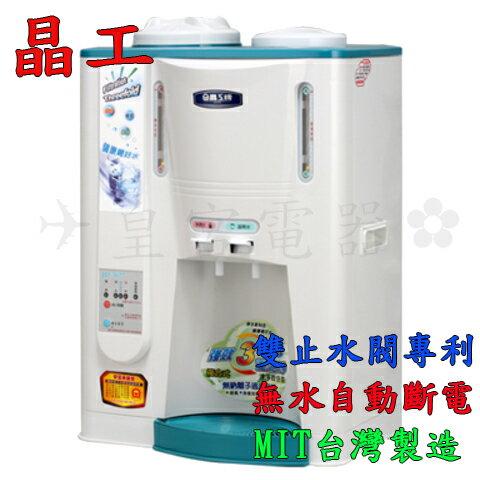 ✈皇宮電器✿晶工牌 溫熱開飲機JD-3677 無水自動斷電 自動提醒更換濾心燈號 台灣製造