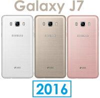Samsung 三星到【原廠現貨】三星 Samsung Galaxy J7 (2016 年新版) 八核心 5.5 吋 2G/16G 4G LTE 智慧型手機●雙卡雙待●電池可拆換●NFC
