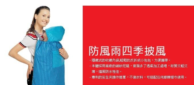 『121婦嬰用品館』拉孚兒 防風雨四季披風 藍/紅 2