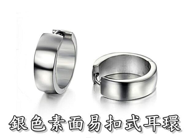 《316小舖》【S51】(優質精鋼耳環-銀色素面易扣式耳環-單邊價 /素面耳環/造型百搭/聖誕禮物/畢業禮物推薦)