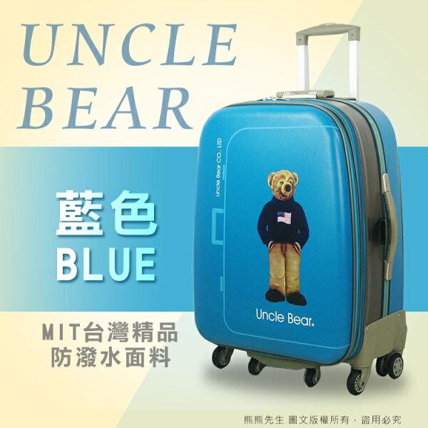 《熊熊先生》UNCLE BEAR 熊熊叔叔 MIT台灣製造 24吋 防潑水 可加大 旅行箱 行李箱 +送好禮