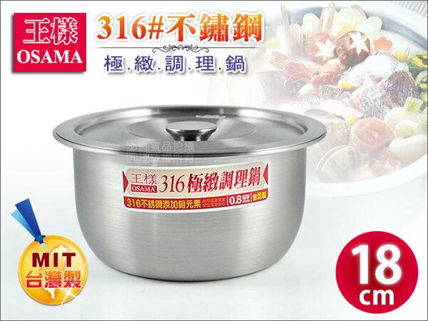 快樂屋♪ 王樣-OSAMA 316不鏽鋼極緻調理鍋 18cm 附原廠鍋蓋