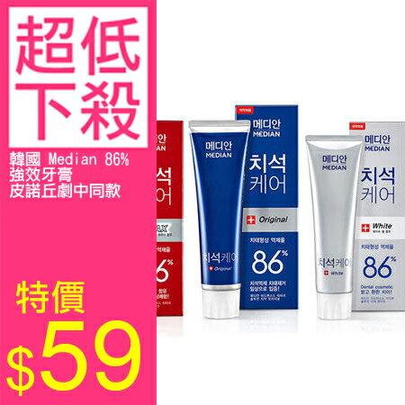 韓國 Median 86% 強效牙膏(120g) 皮諾丘劇中同款 朴信惠代言【B060939】