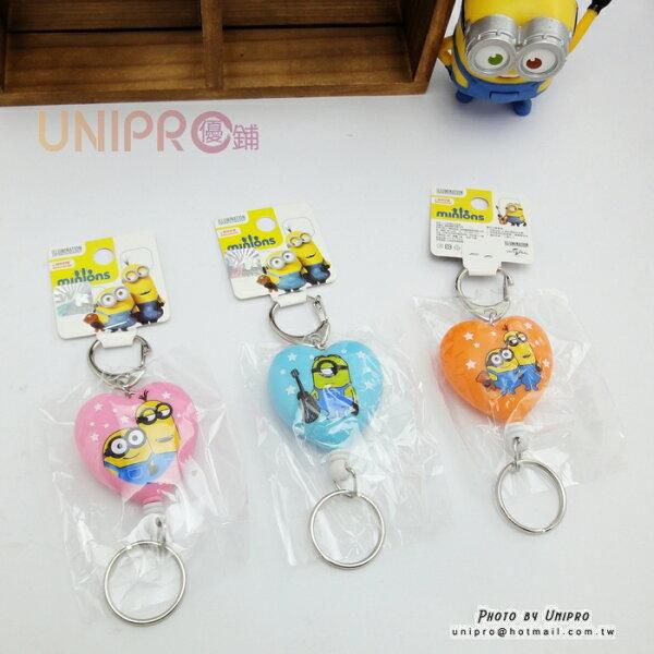 【UNIPRO】小小兵 Minions 愛心伸縮易拉扣吊飾 鑰匙圈 正版授權 神偷奶爸 繩長約45公分