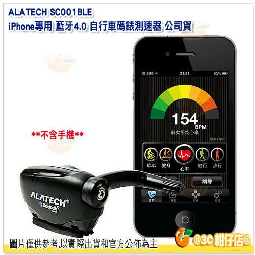 ALATECH SC001BLE iPhone專用 藍牙4.0 自行車碼錶測速器 公司貨