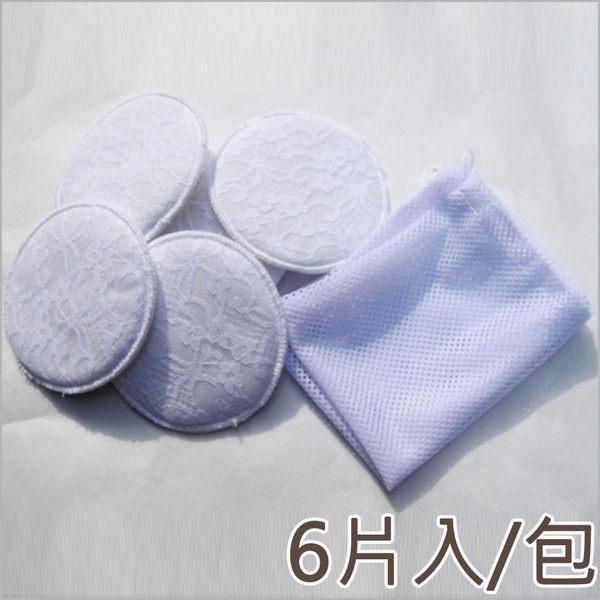 溢乳墊/哺乳內衣/可洗式溢乳墊/哺乳衣/棉質防溢乳墊 可洗式溢乳墊 6片裝 贈洗袋【JoyBaby】
