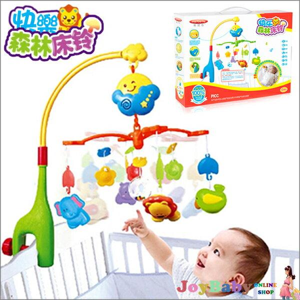 音樂鈴 嬰兒床床邊旋轉音樂床鈴快樂森林嬰幼兒益智玩具床掛轉鈴音樂搖鈴【JoyBaby】