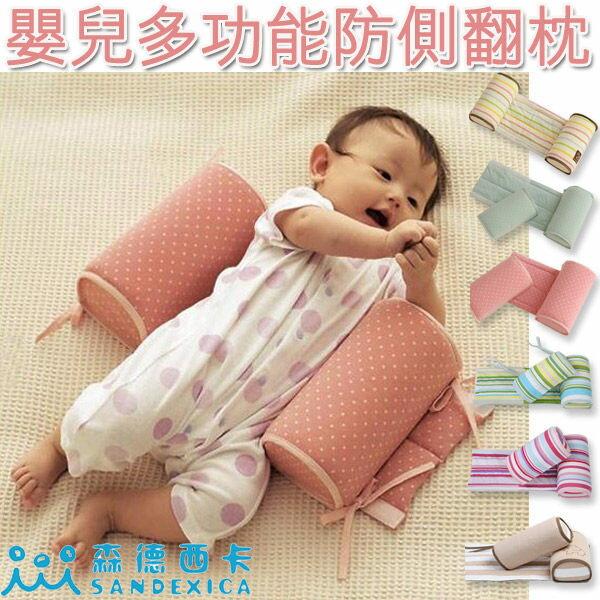 定型枕/防側翻枕/嬰兒床哺乳定型枕孕婦枕日本SANDESICA新生兒防側翻枕頭【JoyBaby】