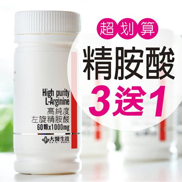 【大醫生技】高純度左旋精胺酸(L-arginine)