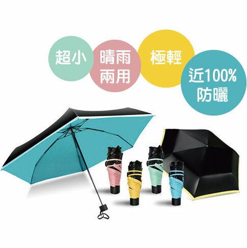 【二入免運特惠組】五折口袋晴雨傘 超輕量防曬美白傘 4色 黑膠完全防曬 五折傘手機傘口袋傘 1