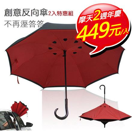 反向傘 2入特惠組-↘$449/入 碳纖結構雙層布防雨防曬外收反轉傘/反收傘 新型弧面 8種組合可選 3