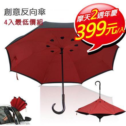 反向傘 4入最低價組-↘$399/入 碳纖結構雙層布防雨防曬外收反轉傘/反收傘 新型弧面 挑戰市場最低價 3