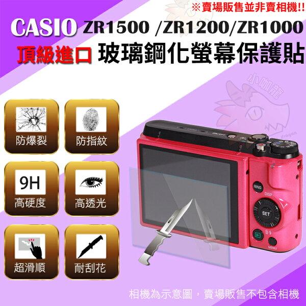 【小咖龍】 CASIO ZR1500 ZR1200 ZR1000 ZR1300 專用鋼化玻璃螢幕保護貼 鋼化玻璃膜 螢幕玻璃貼 奈米鍍膜
