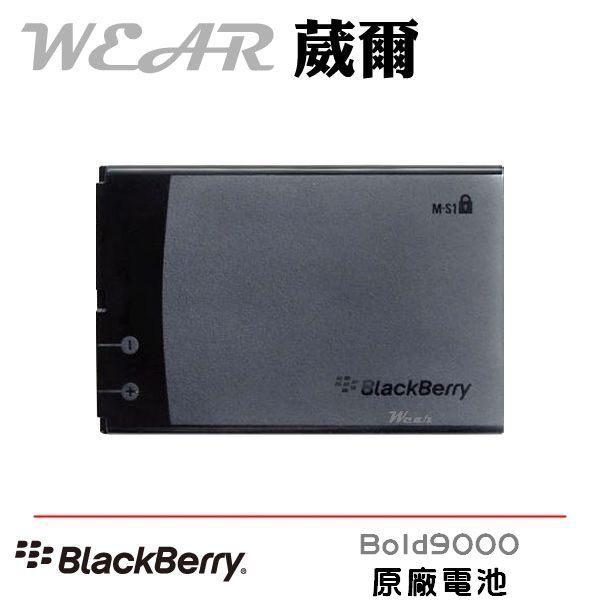 葳爾洋行 Wear BlackBerry 黑莓機 M-S1【原廠電池】附保證卡,9700 Bold 9000 Bold 9780