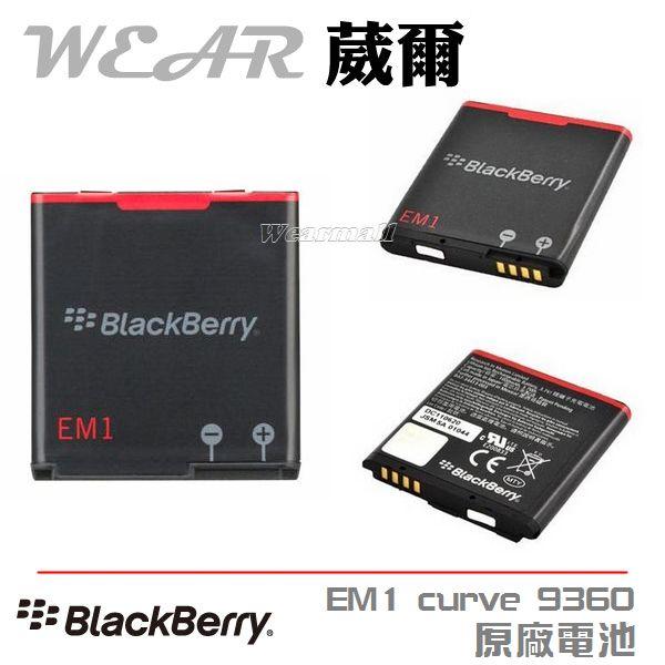 葳爾洋行 Wear BlackBerry 黑莓機 EM1 E-M1【原廠電池】附保證卡,Curve 9360