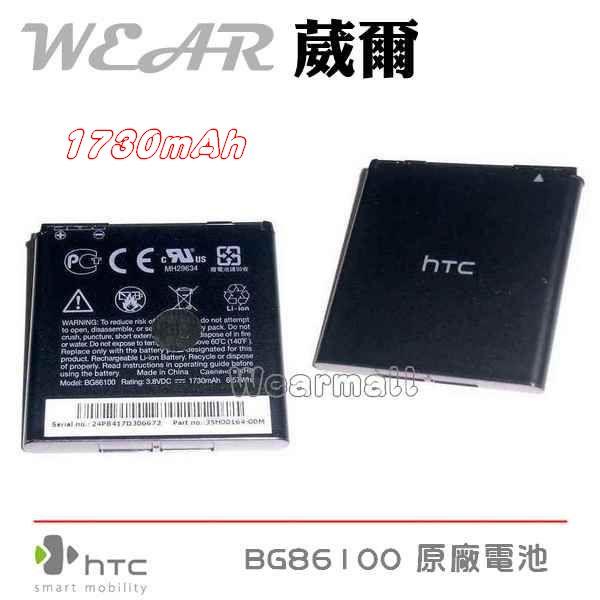 葳爾洋行 Wear HTC BA S590【原廠電池】附保證卡,1730mAh Sensation XE Z715E Z710E XL X315E Titan X310E EVO 3D X515M Radar C110【BG86100】
