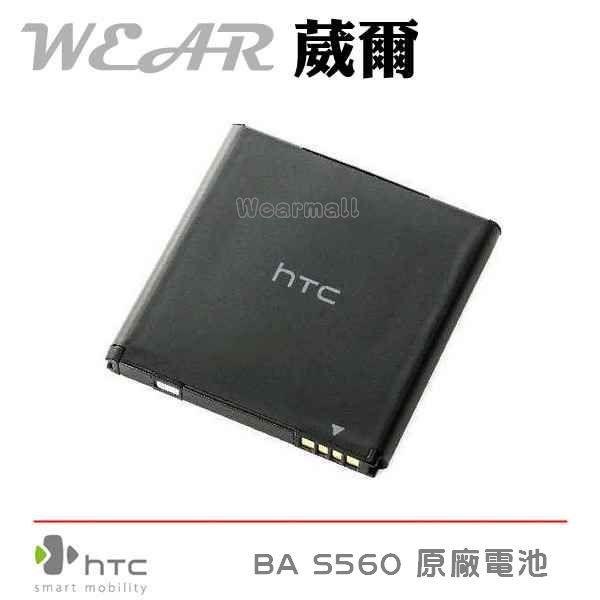 葳爾洋行 Wear HTC BA S560【原廠電池】附保證卡,1520mAh Sensation Z71E【BG58100】