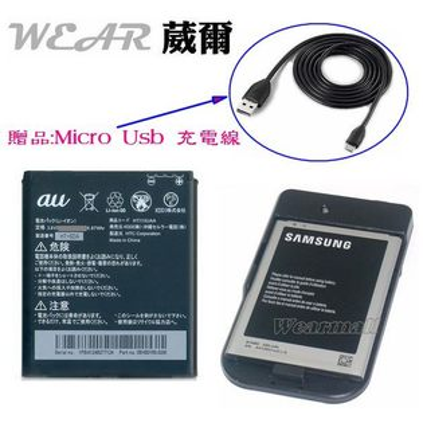 葳爾洋行 Wear HTC BM65100【配件包】原廠電池+台製座充 Desire 700 7060 Desire 601 6160 Desire 501 603H【日本版-內建ID晶片】