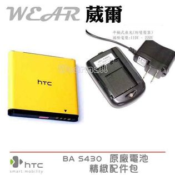 葳爾洋行 Wear HTC BA S430 原廠電池【配件包】附保證卡,HD mini T5555 Aria A6380 詠嘆機【仿冒電池解析】【BB92100】