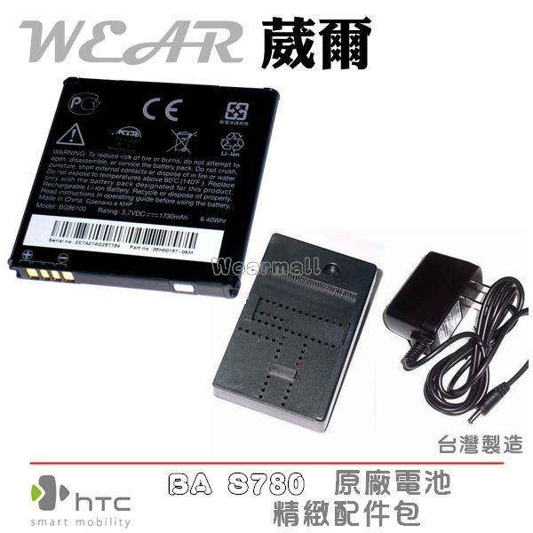 葳爾洋行 Wear HTC BI39100 1600mAh 原廠電池【配件包】Sensation XL Titan Radar Desire V Desire VC Desire X Desire Q T328H Desire U T327E