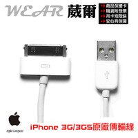 Apple 蘋果商品推薦葳爾洋行 Wear葳爾Wear【Apple 原廠充電傳輸線】iPhone4、iPhone 3G、iPhone 3GS、iPod nano、iPod touch、iPhone 4、iPad2
