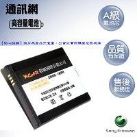 SONY 索尼推薦到葳爾洋行 Wear【超級金剛】勁量高容量電池 Sony Ericsson BST-41【台灣製造】X1 X2 X10 Xperia Xperia PLAY R800 NEO L MT25i