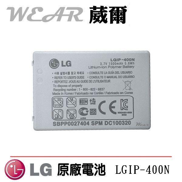 葳爾洋行 Wear LG LGIP-400N【原廠電池】附保證卡,GT540 GX200 GX210 GX500 GM750 GW620 GX300 P525