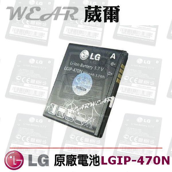 葳爾洋行 Wear LG LGIP-470N【原廠電池】附保證卡,GD580 Lollipop 棒棒糖機