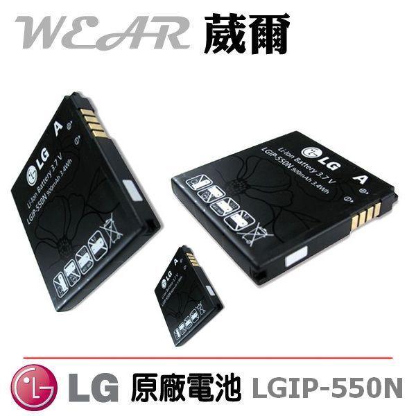 葳爾洋行 Wear LG LGIP-550N【原廠電池】附保證卡,GD510 GD880 mini KV700