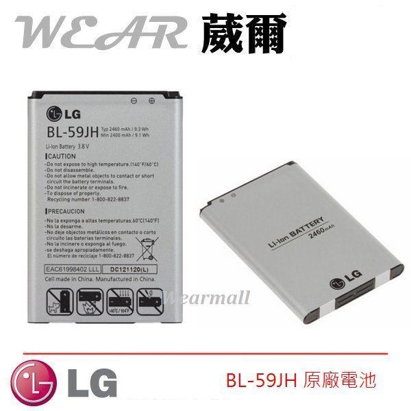【獨家贈品】LG BL-59JH【原廠電池】LG Optimus L7ii P713、Optimus L7ii Dual P715