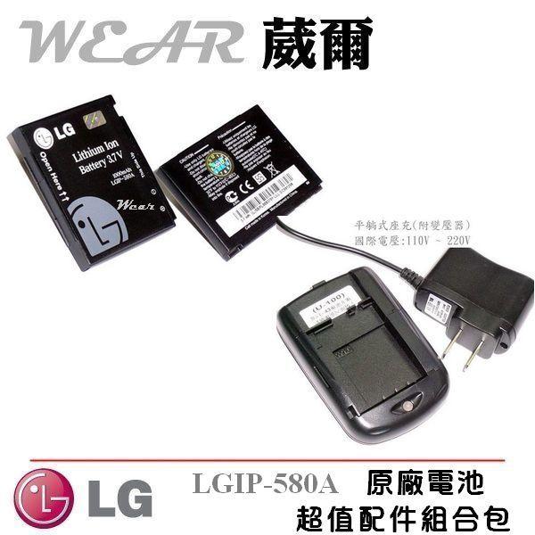 葳爾洋行 Wear LG LGIP-580A 原廠電池【配件包】附保證卡,KU990 HB620T KC910 KM900 KB770 KU990R
